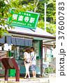 極楽寺駅 37600783