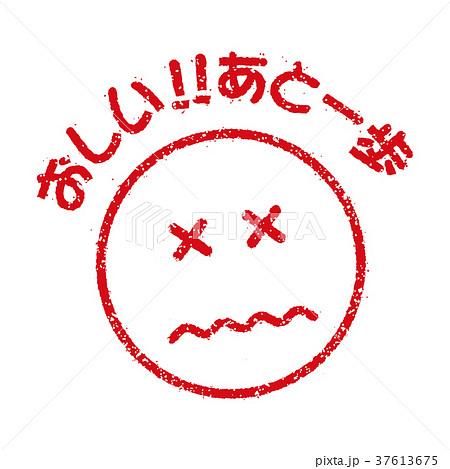 スタンプ風スマイルマーク イラストアイコン (おしい!!あと一歩)の ...