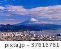 街 風景 富士山の写真 37616761