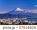 街 風景 富士山の写真 37616826