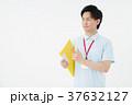 男性 人物 職員の写真 37632127