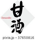 甘酒(筆文字・手書き) 37650816
