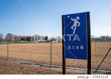 熊谷スポーツ文化公園  陸上競技場 投てき場 37655110