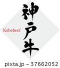 神戸牛(筆文字・手書き) 37662052