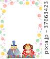 ひな祭り ひな人形 水彩画のイラスト 37663423