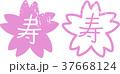 さくら寿 ハンコ素材 37668124