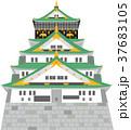 大阪城 37683105