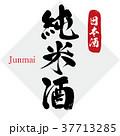 純米酒 日本酒 Junmaiのイラスト 37713285