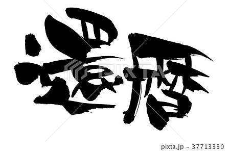 筆文字 還暦 賀の祝い 墨 イラストのイラスト素材 37713330