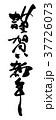 謹賀新年 筆文字 年賀状素材のイラスト 37726073