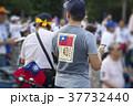 台灣, 台北, 示威,群眾,台湾、台北、デモ、大衆、demonstrators, 37732440