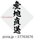 産地直送(筆文字・手書き) 37763676