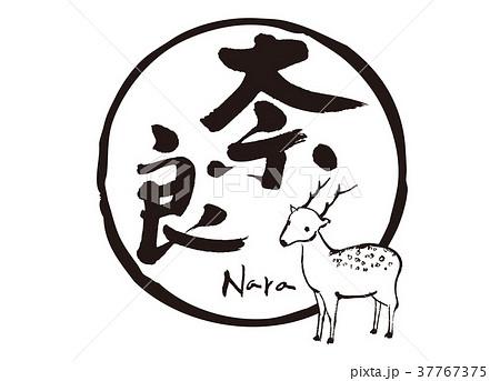 奈良 筆文字 鹿 フレーム 37767375