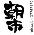 筆文字 毛筆 朝市のイラスト 37767470