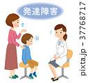 小児科 子供 診察 発達障害 37768717