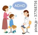 小児科 子供 診察 ADHD 37768756