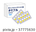 タミフル 薬 カプセルのイラスト 37775630