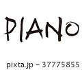 PIANO 筆文字 37775855
