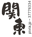 関東 筆文字 37776334