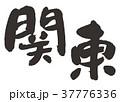 関東 筆文字 37776336