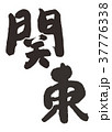 関東 筆文字 37776338