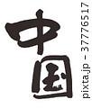 中国 筆文字 37776517