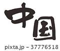 中国 筆文字 37776518