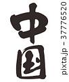 中国 筆文字 37776520