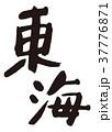 東海 筆文字 37776871