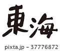 東海 筆文字 37776872