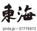 東海 筆文字 37776873