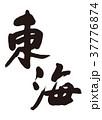 東海 筆文字 37776874
