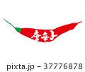 唐辛子 とうがらし 筆文字 水彩画 37776878