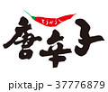 唐辛子 とうがらし 筆文字 水彩画 37776879