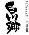 筆文字 毛筆 白川郷のイラスト 37777021