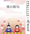 ひな祭り 桃の節句 ひな人形のイラスト 37777622