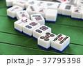 健康麻雀 健康マージャン  37795398