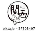 関西 筆文字 地図 37803497