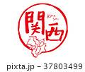 関西 筆文字 地図 37803499