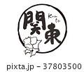 関東 筆文字 地図 37803500