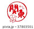 関東 筆文字 地図のイラスト 37803501