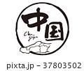 中国 筆文字 地図 37803502