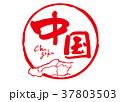 中国 筆文字 地図 37803503