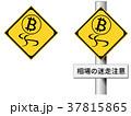 ビットコイン相場迷走注意 37815865