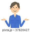 男性 作業服 作業員のイラスト 37820427