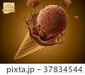 コーン アイス アイスクリームのイラスト 37834544