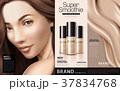 ボトル 化粧 化粧品のイラスト 37834768