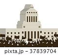 抗議 国会 37839704