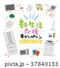 新生活 家電 イラスト セット 37840133