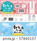 家電 イラスト 新生活 バナー セット 37840137